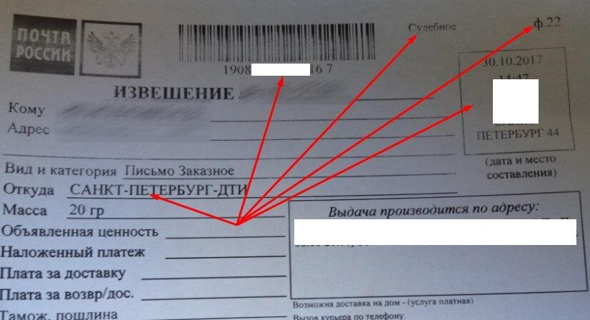 uznaem-otkuda-i-ot-kogo-zakaznoe-pismo-po-nomeru-izveshheniya-zk2.jpg