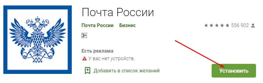 uznaem-otkuda-i-ot-kogo-zakaznoe-pismo-po-nomeru-izveshheniya-zk3.jpg