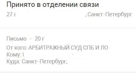 uznaem-otkuda-i-ot-kogo-zakaznoe-pismo-po-nomeru-izveshheniya-zk6.jpg