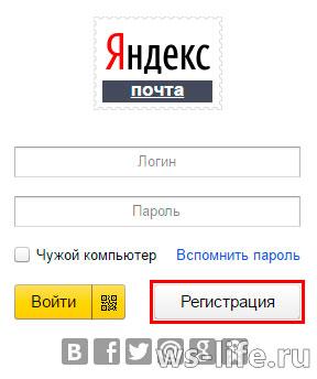 elektronnaya-pochta-yandex.jpg