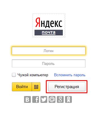 registratsiya-yandex.png