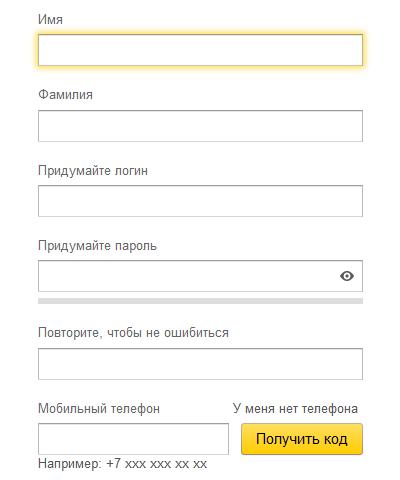 registratsiya-yandex-2.png
