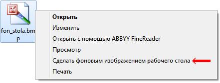 izmenenie-oboev-rabochego-stola1.png