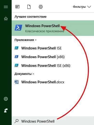windows_powershell_chto_eto2.jpg