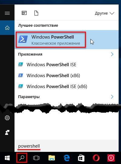 windows_powershell_chto_eto7.jpg