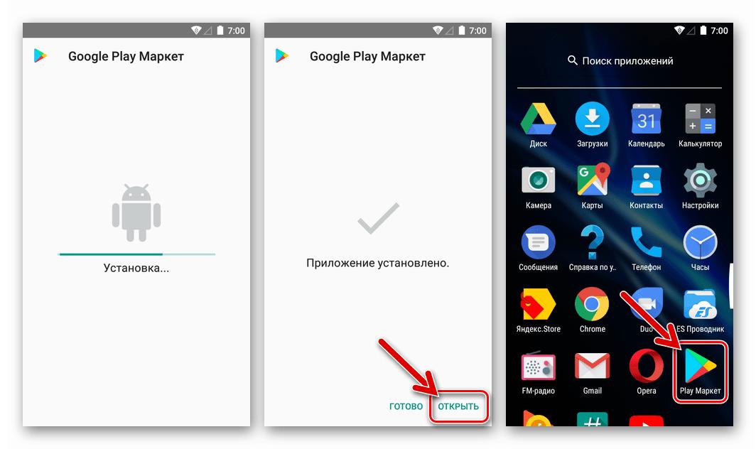 Google-Play-Market-zavershenie-ustanovki-APK-fayla-zapusk-Magazina.png