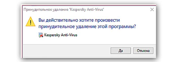 Prinuditelno-udaljaem-antivirus-nazhav-na-knopku-Da-.png