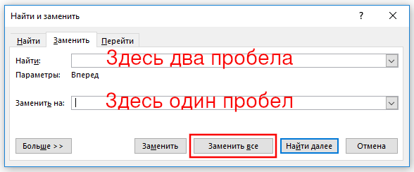 word-multiple-spaces6.png