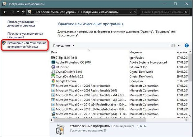 vklyuchenie_i_otklyuchenie_komponentov8.jpg