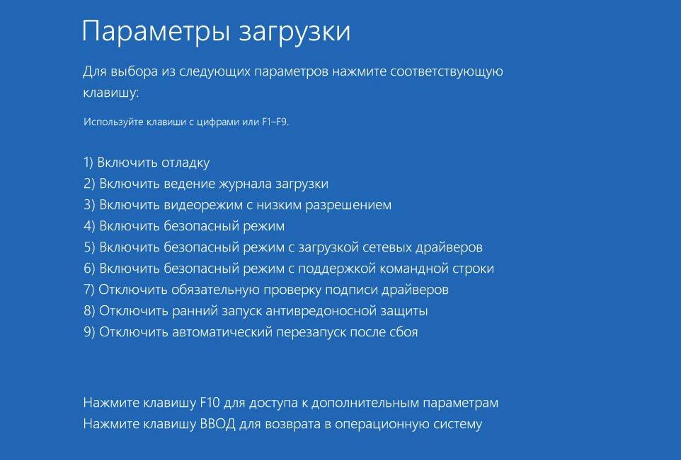 Nazhimaem-F7-dlja-zapuska-rezhima-Otkljuchit-objazatelnuju-proverku-podpisi-drajverov-.jpg