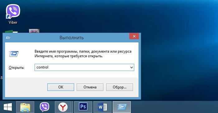 Vvodim-slovo-control-i-nazhimaem-OK-.png