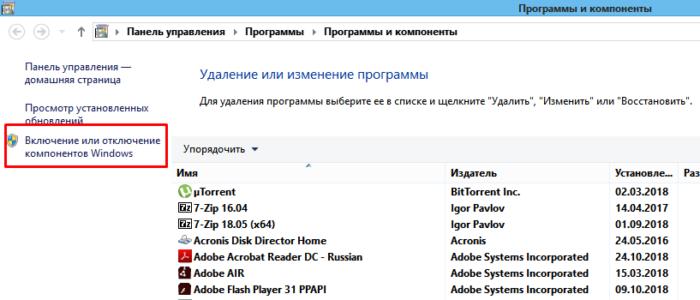 Klikaem-po-ssylke-Vkljuchenie-ili-otkljuchenie-komponentov-Windows--e1542107560727.png