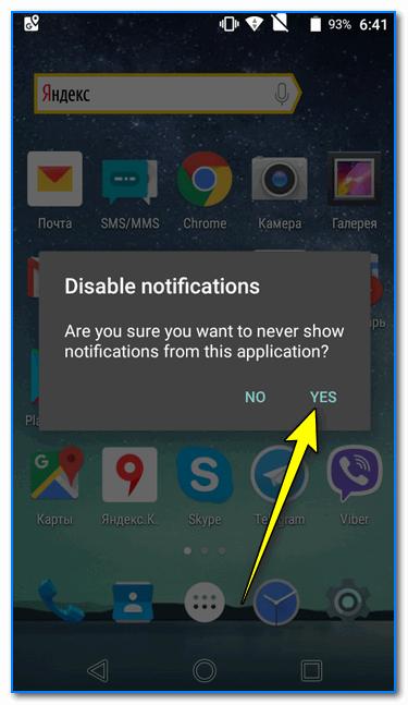 Disable-Notification-otklyuchenie-uvedomleniya-navsegda.png