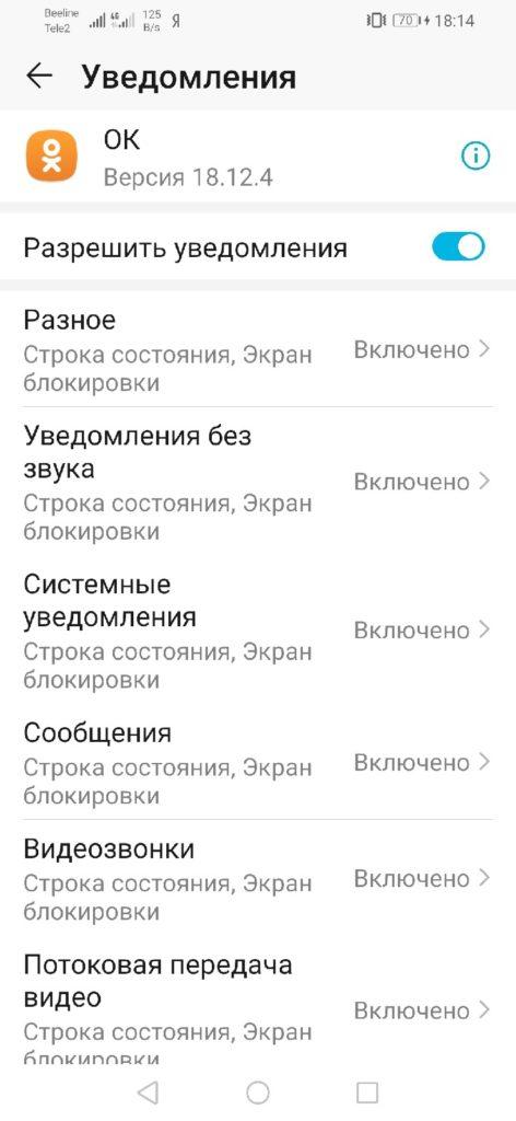 Уведомления-от-Одноклассников-472x1024.jpg