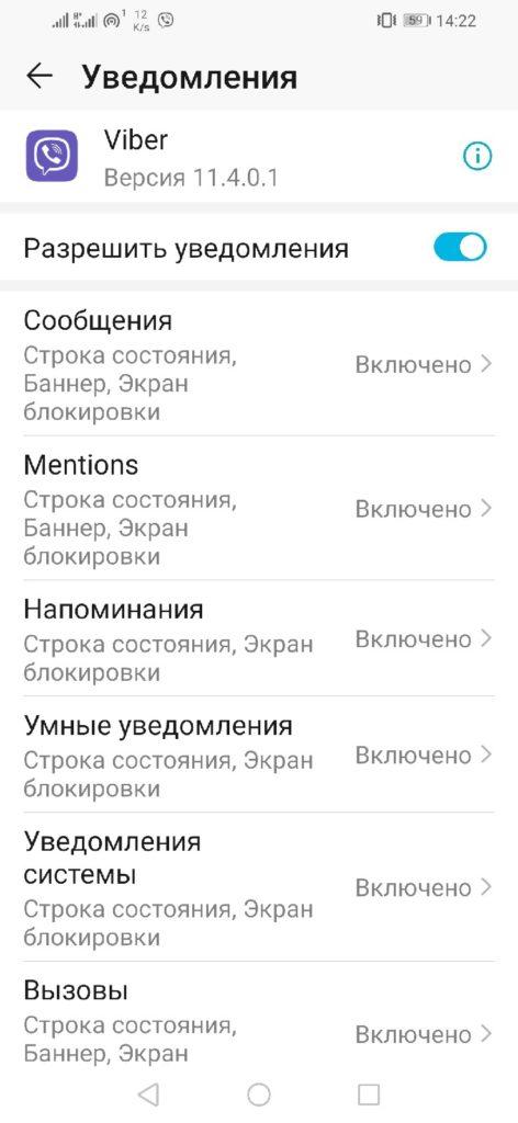 Переход-к-настройкам-уведомлений-Viber-472x1024.jpg