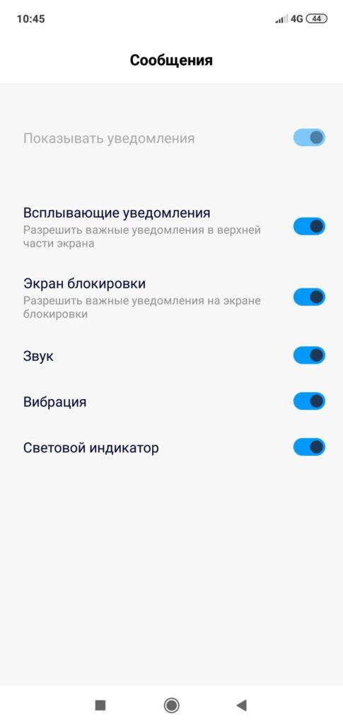 Настройка-уведомлений-для-SMS-485x1024.jpg