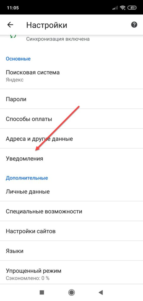 Настройки-уведомлений-в-браузере-Chrome-485x1024.jpg