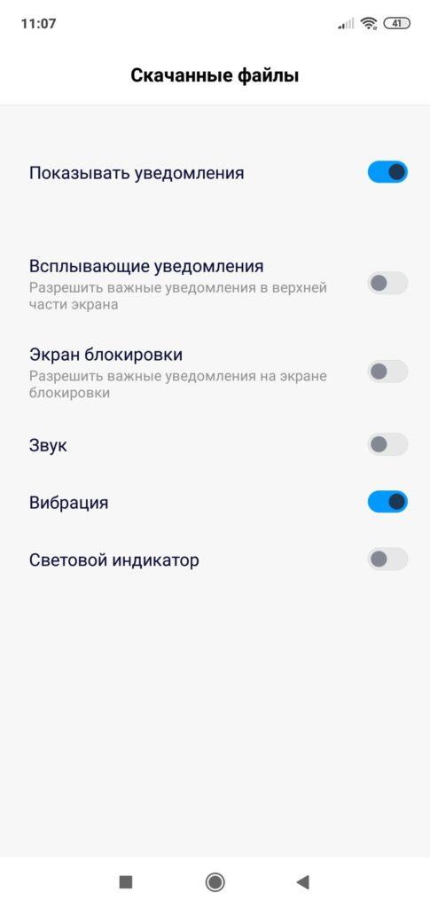 Уведомления-для-скачанных-файлов-в-Google-Chrome-485x1024.jpg