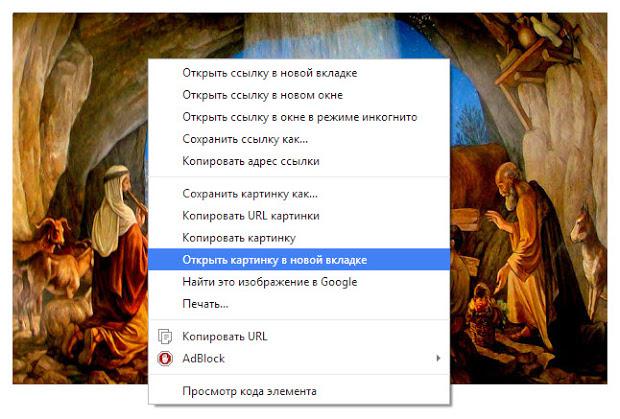 image-open-in-new-tab.jpg