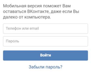 Mobilnaya-versiya-vk-vhod-300x237.png