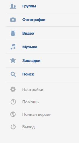 Perehod-s-mobilnoj-na-polnuyu-versiyu-vk.png