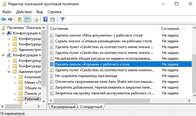 Redaktor-gruppovoj-politiki.png