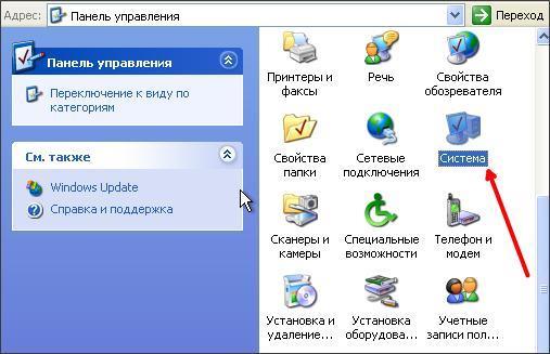 1456593102-perejti-vo-vkladku-sistema.jpg