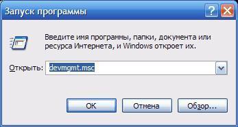 1456593106-vvesti-devmgmt-msc.jpg