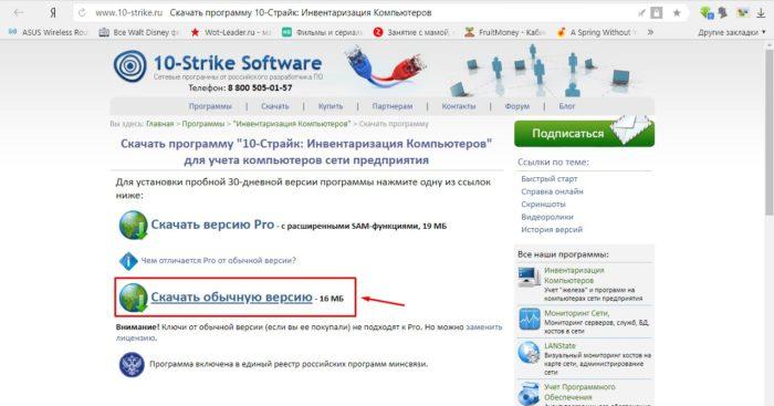 Skachivaem-i-ustanavlivaem-programmu-10-Strajk-e1530832810309.jpg
