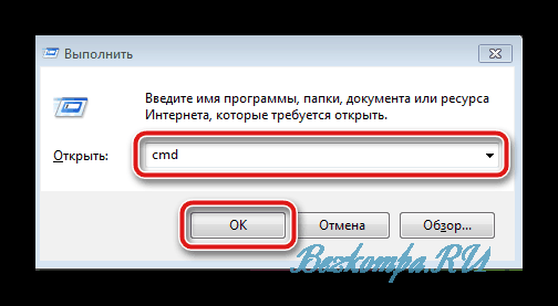 otkryt-komandnuyu-stroku-windows-7.png