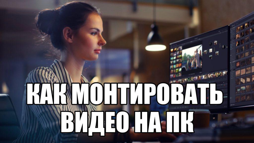 kak-montirovat-video-obzor-1024x576.jpg