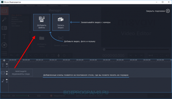 movavi-video-editor-dobavlenie-file-600x348.png