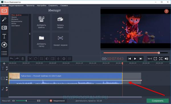 movavi-video-editor-obrezka-600x368.png