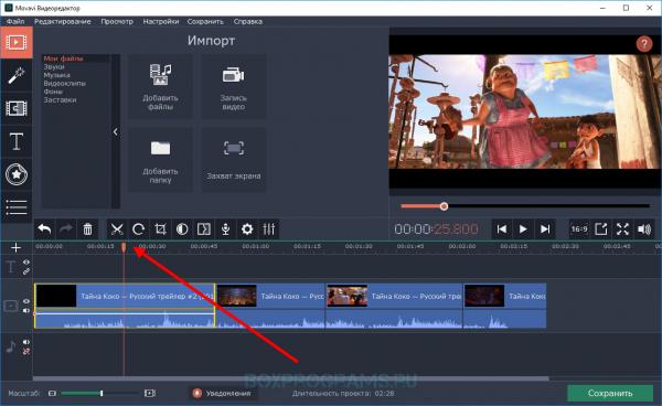 movavi-video-editor-udalenie-scen-600x368.png