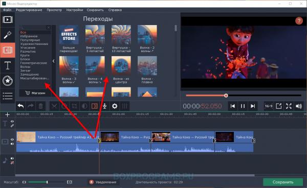 movavi-video-editor-perehody-600x368.png