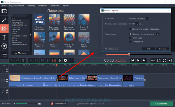 movavi-video-editor-svoistva-perehodov-600x368.png