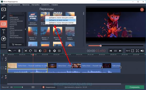 movavi-video-editor-dobavlenie-ko-vsem-klipam-600x368.png