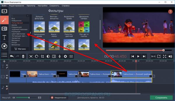 movavi-video-editor-effektu-600x346.png
