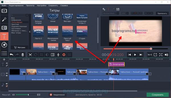movavi-video-editor-text-600x346.png