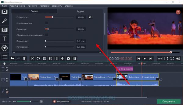 movavi-video-editor-audio-600x346.png