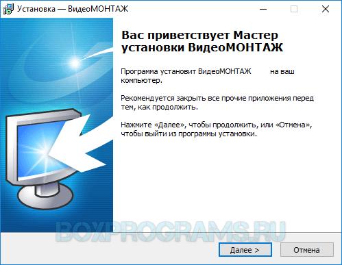 videomontaz-install-programm.png