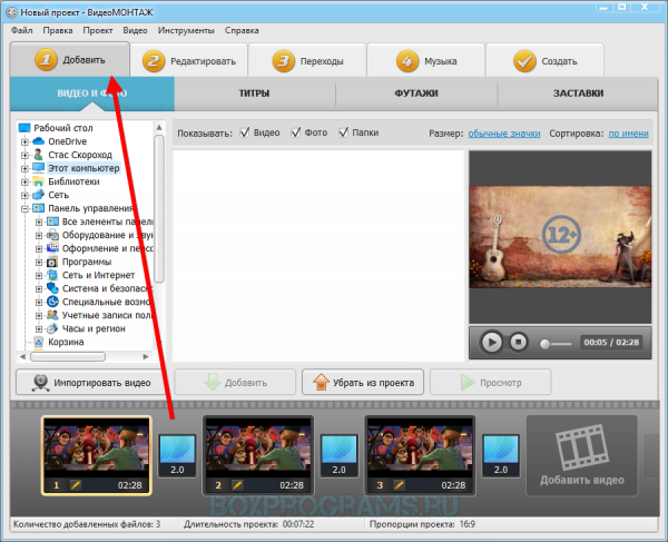 videomontaz-dobavlenie-files-600x487.png