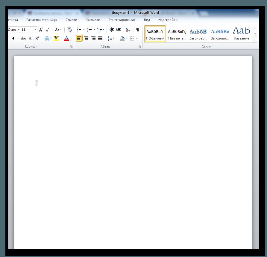 Startovoe-okno-Office-Word.png
