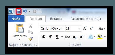 Knopka-byistrogo-sohraneniya-fayla-v-Word.png
