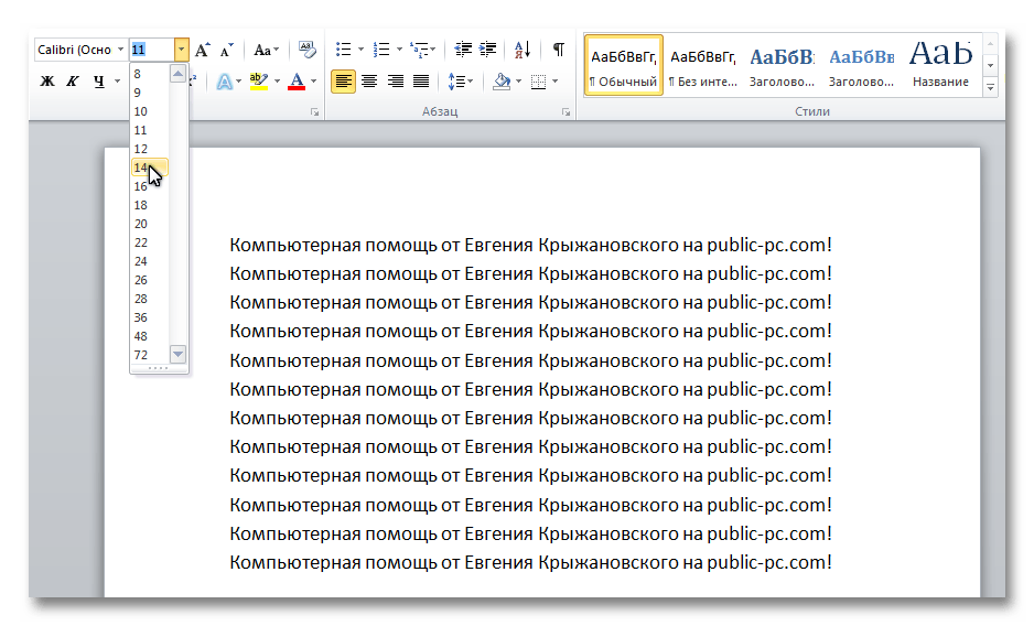Predprosmotr-razmera-shrifta-v-Word.png