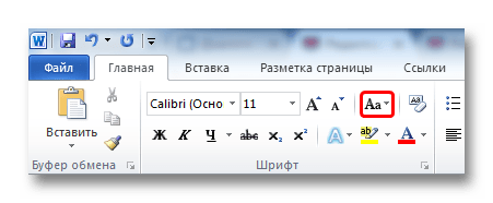 Izmenenie-registra-teksta-v-Word.png