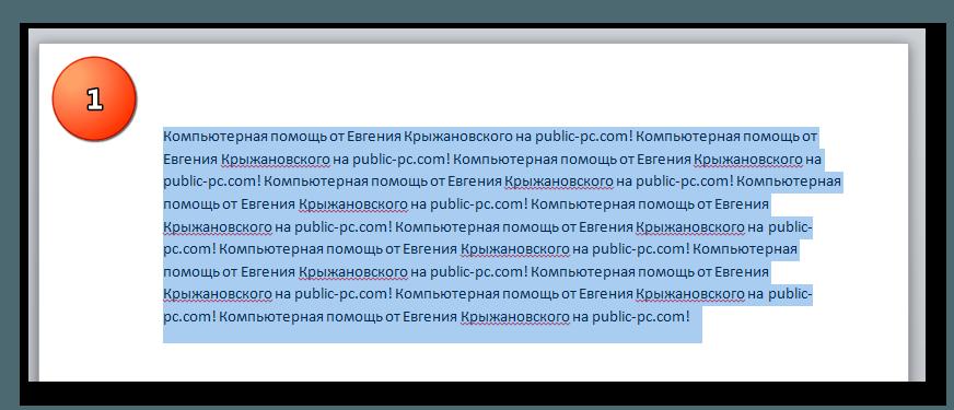 Vyiravnivanie-teksta-po-levomu-krayu-Word.png