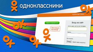 moya_stranica_odnoklassnikah.jpg