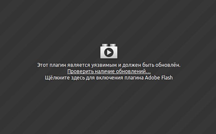 Pri-ustarevanii-plagina-Adobe-Flesh-Player-budut-pojavljatsja-uvedomlenija-o-tom-chto-on-trebuet-obnovlenija.png