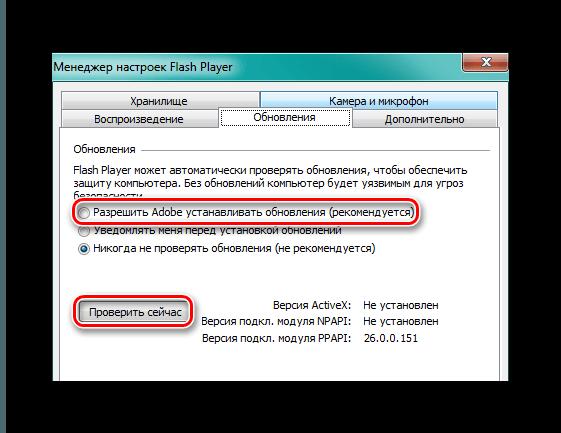 Okno-menedzhera-nastroek-Flash-Player-proverka-obnovleniy.png